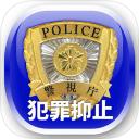 Digi Police (デジポリス)
