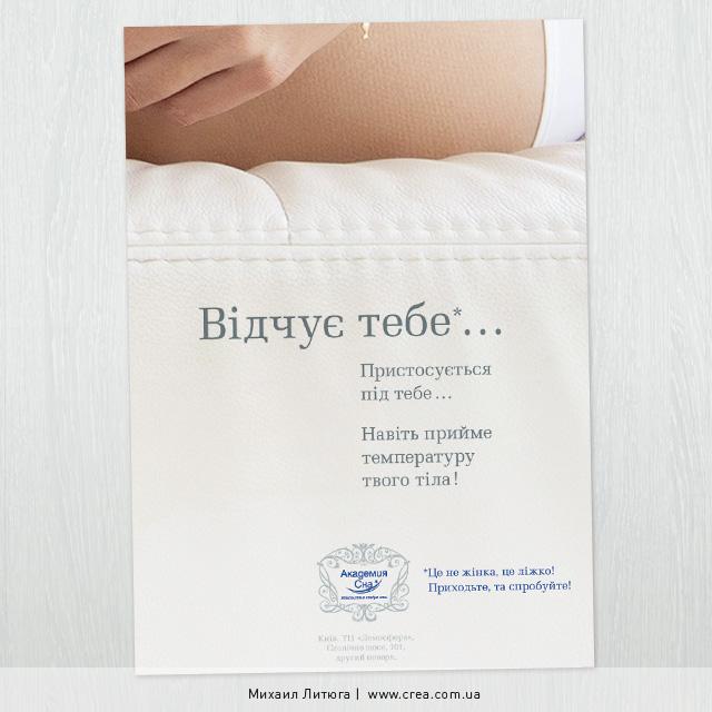 Разработка рекламной кампании в прессе для кроватей от «Академия сна» — концепция: не женщина | Михаил Литюга