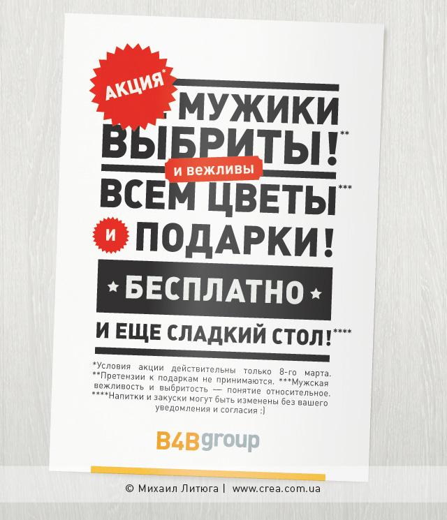 Дизайн корпоративной поздравительной открытки B4BGroup в честь 8-го марта - Михаил Литюга