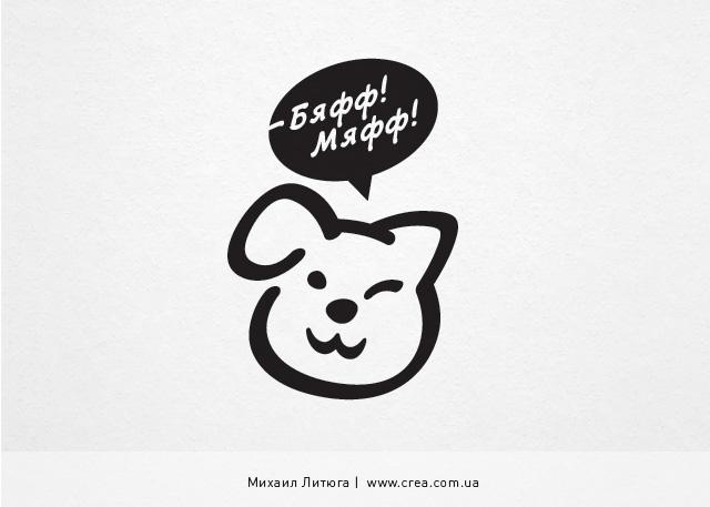 Дизайн логотипа для частной студии стрижки собак и кошек «Бяфф-мяфф»   Михаил Литюга, Киев 2012