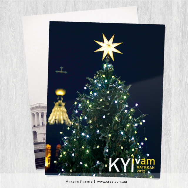 Ребрендинг Киева «KYIV i am» — открытка про ёлку   дизайн и разработка открыток  Михаил Литюга