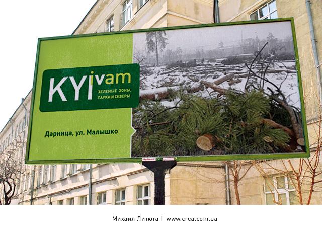 Ребрендинг Киева «KYIV i am» — зеленые зоны, парки и скверы | разработка логотипов | Михаил Литюга