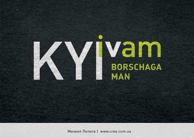 Ребрендинг Киева: борщага мен   разработка логотипов, брендинг и нейминг Михаил Литюга