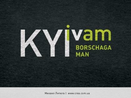 Небрендинг Киева