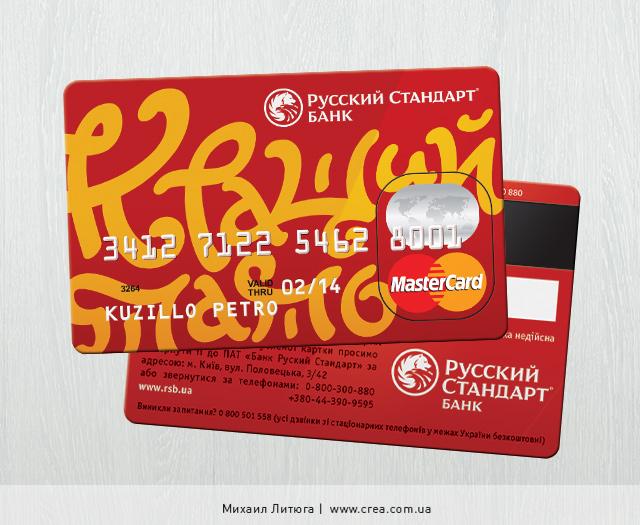 Дизайн кредитных карт для банка «Русский Стандарт»