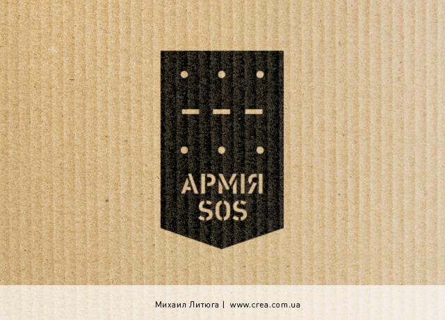 Дизайн логотипа для волонтёрской группы «Армия SOS», помогающей бойцам украинской армии | Михаил Литюга, Киев
