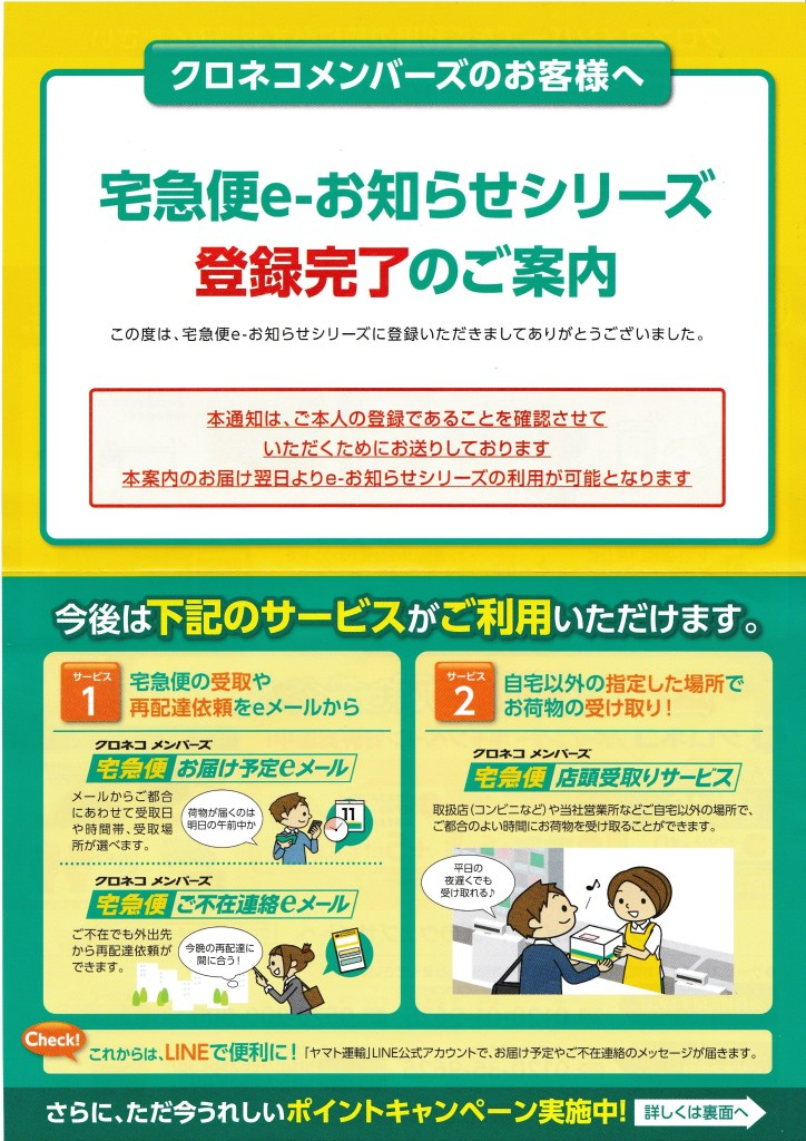 クロネコ 宅急便e-お知らせシリーズ