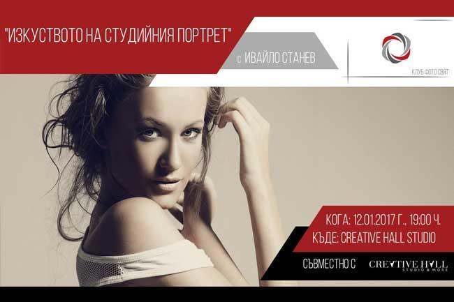 Изкуството на студийния портрет – с Ивайло Станев