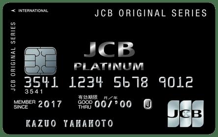 JCBプラチナカードの審査の基準と難易度は?