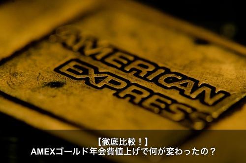 amex gold2