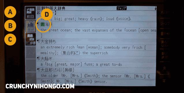 best-guide-how-to-use-denshi-jisho-top-screen