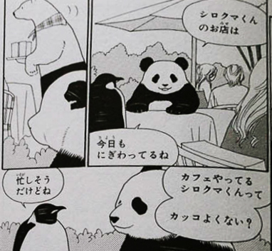 shirokuma-cafe-simple-manga-japanese-practice-reading