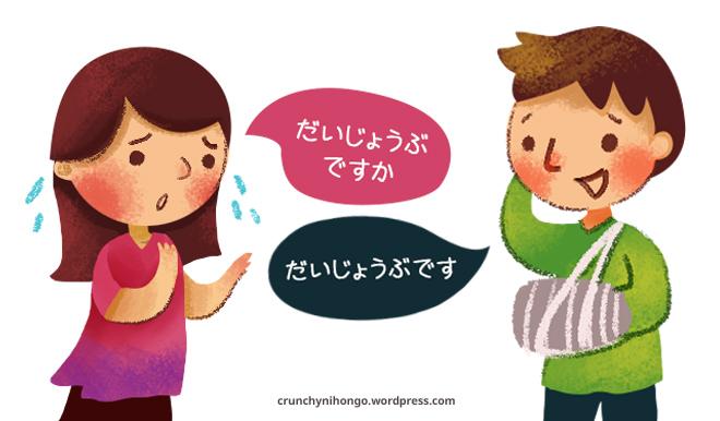 japanese-greetings-daijoubu