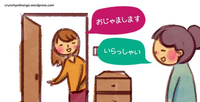 japanese-greetings-ojamashimasu