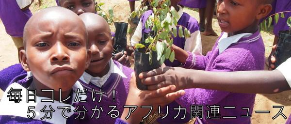 【日刊アフリカニュース】11/2まとめ〜Facebook・象牙密漁・マラリア〜