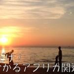 【日刊アフリカニュース】3/3ツイートまとめ〜電力分野・卓球・現代絵画〜