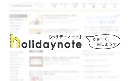 http://holidaynote.com
