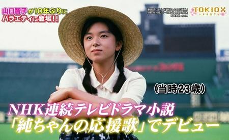 「純ちゃんの応援歌」の山口智子