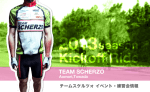 scherzo_2013ride_readimg