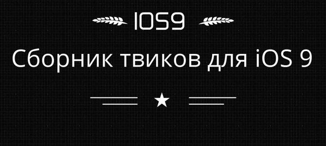 Сборник твиков для iOS 9
