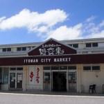 沖縄県 春の沖縄限定糸満の町を訪ねる旅こちらからどうぞ