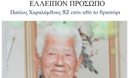 Search for missing pensioner in Paphos