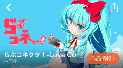 らぶコネクタ!-Love Connector-