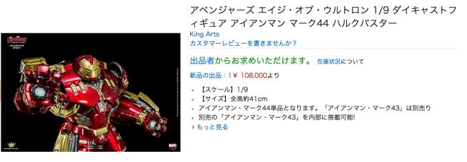 キングアーツ製のハルクバスターフィギュア