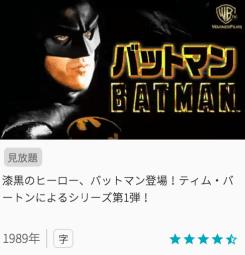 映画バットマンの見どころと画像