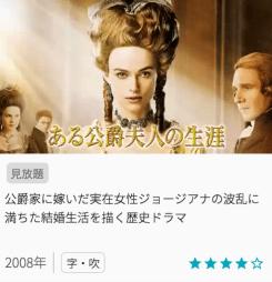 映画ある公爵夫人の生涯の見どころと画像