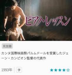 映画ピアノレッスンの見どころと画像