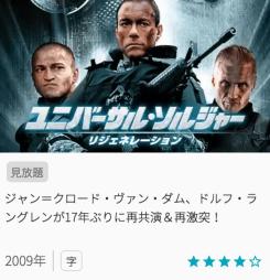 映画ユニバーサルソルジャー/殺戮の黙示録の見どころと画像