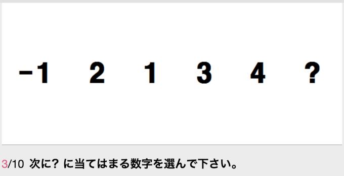 すごく難しいIQテストの問題