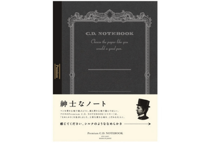 紳士なノート、A4無地