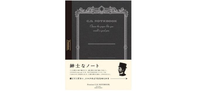 紳士なノート、A5無地