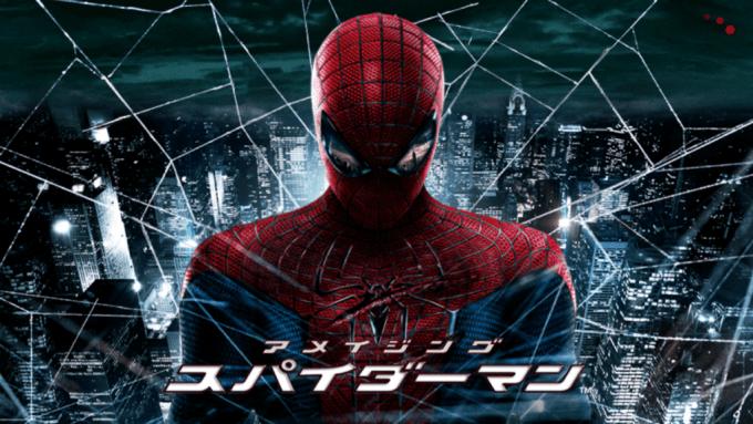 マーベル映画アメイジングスパイダーマンの評判