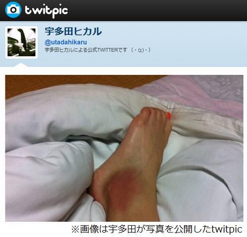 宇多田ヒカルの足がかわいい