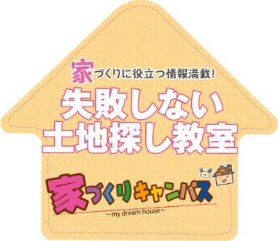 失敗しない土地探し教室【4月・5月スケジュール・ご予約】