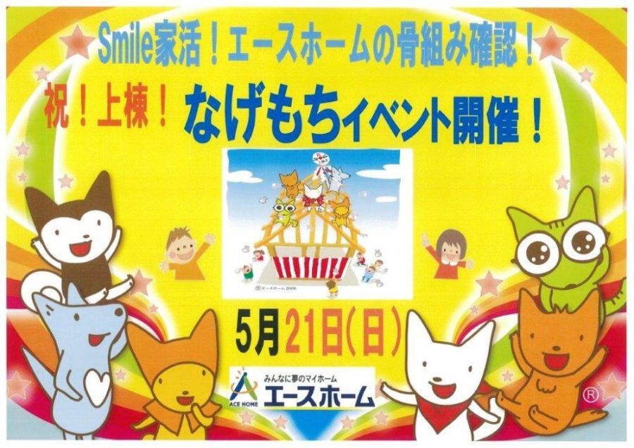 5月21日(日)★Smile家活★祝上棟! なげもちイベント開催★