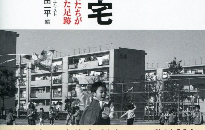 フォトアーカイブ「昭和の公団住宅」