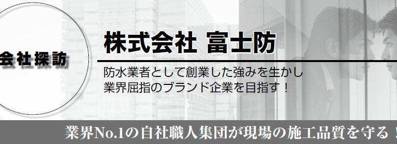 会社探訪 株式会社/ 富士防