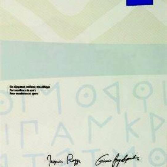 2004-olympic-winner-diploma