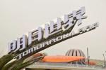 Tomorrowland – Shanghai Disneyland In Detail