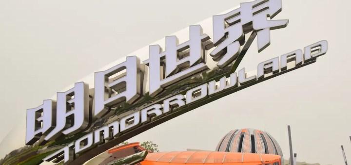 Tomorrowland 37