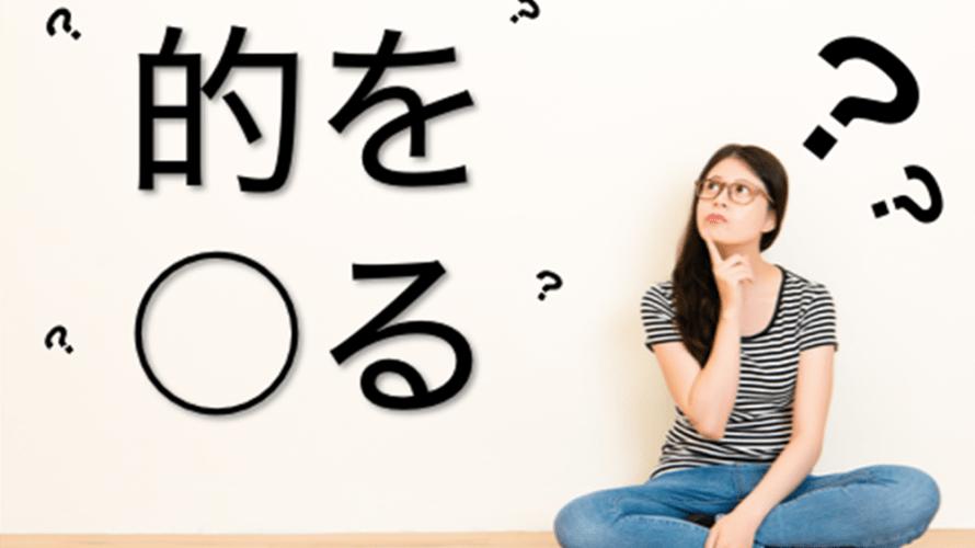 4割が不正解!「的を◯る」◯の中に入る漢字は?