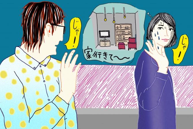 初デートの別れ際、家に行く? #日本一タメにならない恋愛相談