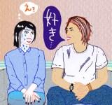 付き合っているかわからない #日本一タメにならない恋愛相談