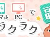 毎月1回50円もらえる!お財布comのお得なキャンペーン「2018年9月版」