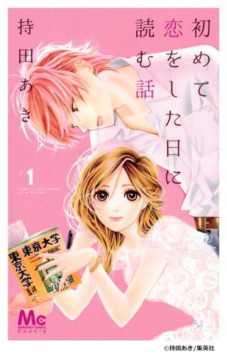 タイプの違う3人のイケメンとの恋にドキドキ♡「初めて恋をした日に読む話」ドラマ化