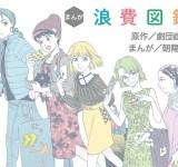 『まんが浪費図鑑』第5話|劇団雌猫